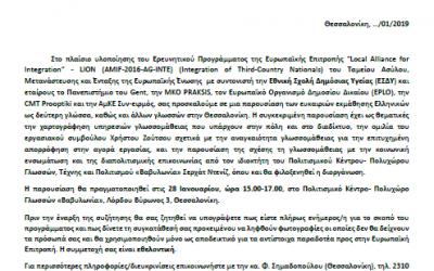 Δραστηριότητες «Γνωρίζοντας την πόλη μου» στην Θεσσαλονίκη