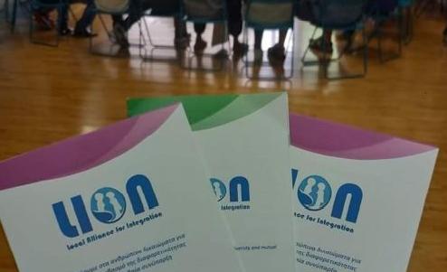Ενημερωτικοί Οδηγοί για την Κοινωνική Φροντίδα, Επίσημη Εκπαίδευση, Περίθαλψη και τη Διαπολιτισμική Συνύπαρξη