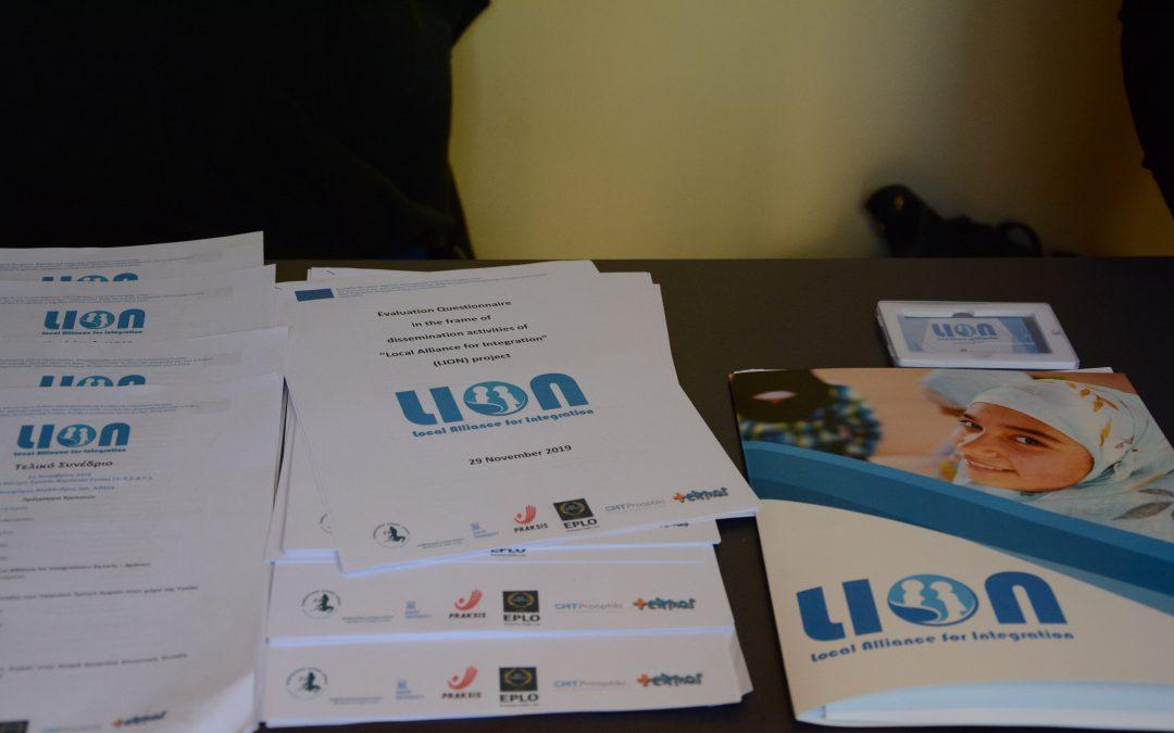 Πρόγραμμα Εργασιών του Τελικού Συνεδρίου του έργου LION